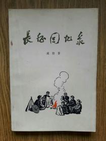 长征回忆录 [1977年一版一印]