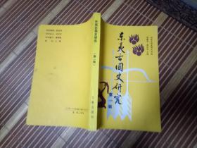 东夷古国史研究(第一辑)  何光岳签赠本