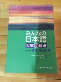 日本语 大家的日语 语法句型归纳