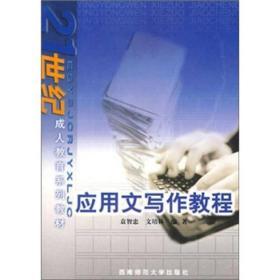 21世纪成人教育系列教材:应用文写作教程