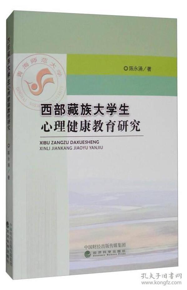 9787514177695西部藏族大学生心理健康教育研究