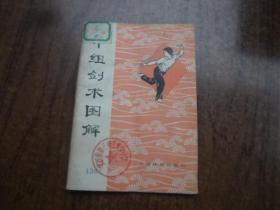 甲组剑术图解   馆藏8品强   62年一版74年4印