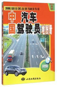 (2016)中国汽车驾驶员地图册(详查版)