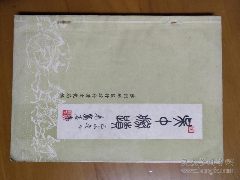 吴中胜迹 1979年