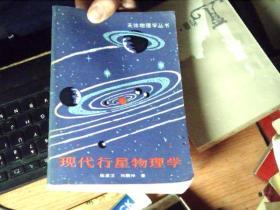 现代行星物理学  作者签名        1E