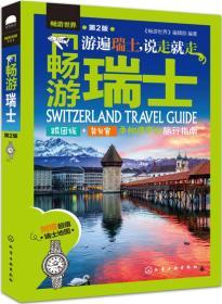 暢游瑞士-第2版-附贈超值瑞士地圖