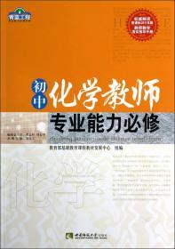 青蓝工程专业能力必修系列:初中化学教师专业能力必修