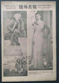 民国25年2月21日《号外画报》刊有:体育西施秦丽骅女士,温如琪女士倩影
