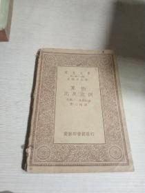 算术比及比例(中华民国二十三年七月再版)