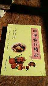中华食疗精品