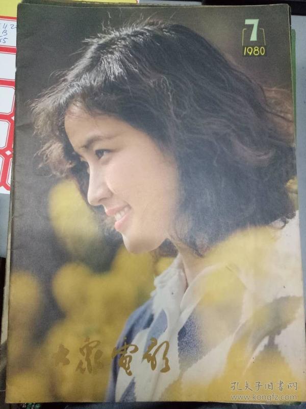 """《大众电影 1980.7》创造社会主义的民族新电影——在第三届电影""""百花奖""""授奖大会上的讲话、银花朵朵报春来、李谷一和她配唱的电影歌曲...."""