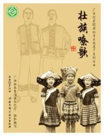 广西非物质文化遗产系列丛书——壮族嘹歌