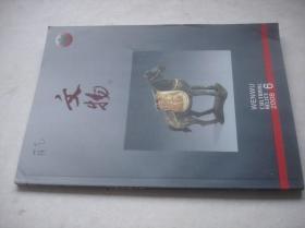 文物 2008年第6期