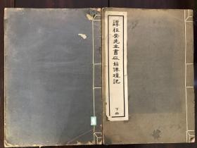 《谭祖安先生书麻姑仙坛记》 商务印书馆出版 民国二十八年