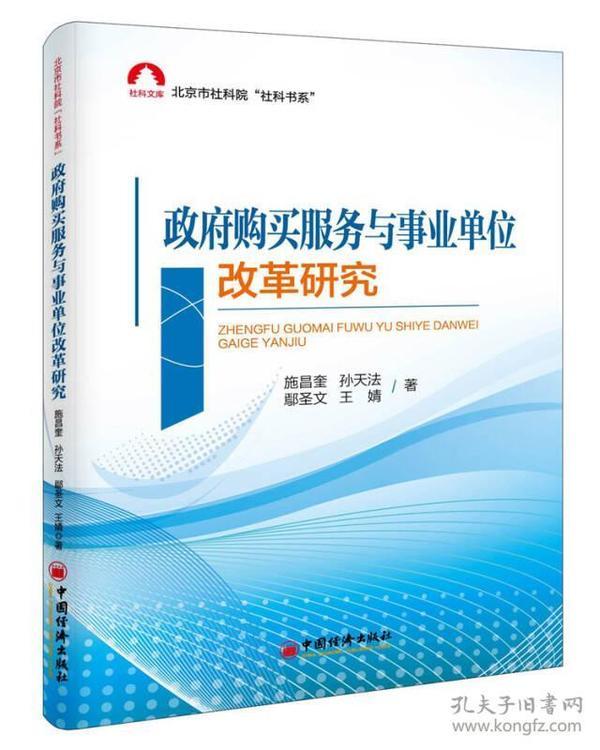 政府购买服务与事业单位改革研究