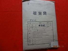 个人档案(回某原始档案资料 序号-59)