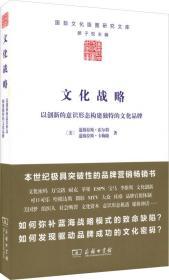 文化战略—以创新的意识形态构建独特的文化品牌 国际文化版图研究文库