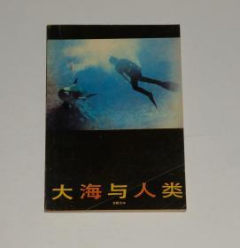 大海与人类 1987年1版1印