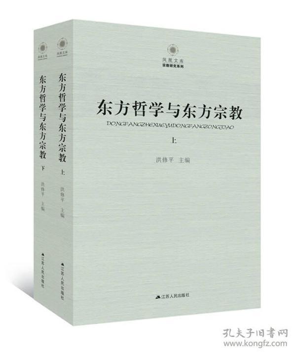 东方哲学与东方宗教-(全二册)