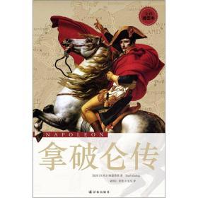 拿破仑传:全译插图本