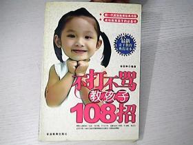 不打不骂教孩子108招