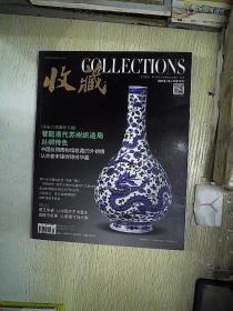 收藏 2015 11
