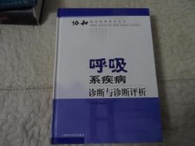 协和临床思维指导丛书:呼吸系疾病诊断与诊断评析