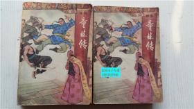 童林传(前传上.下部全) 单田芳编著 内蒙古人民出版社