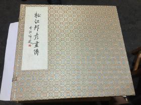 松江邦彦画传(全宣纸彩印)(一函全四册)12开线装