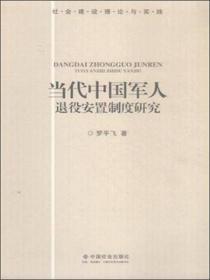 当代中国军人退役安置制度研究
