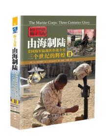 由海制陆美国海军陆战队作战全史三个世纪的辉煌II