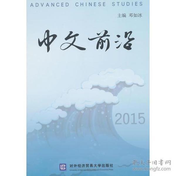 2015-中文前沿