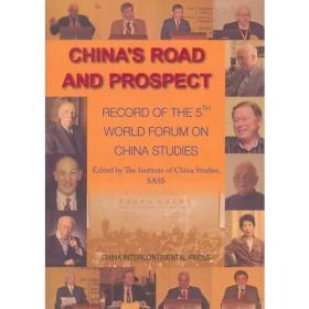 中国的道路与前景(全英文)