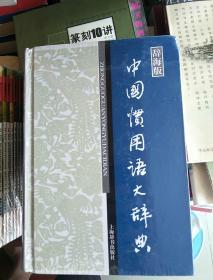 中国惯用语大辞典-辞海版(精装本)