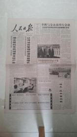 1999年6月4日《人民日报》(中国有能力研制可靠运载火箭)