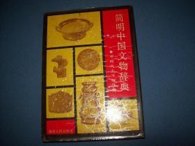 简明中国文物辞典-精装