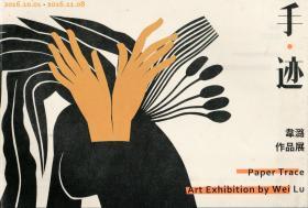 手.迹.——韦潞作品展[2016年]