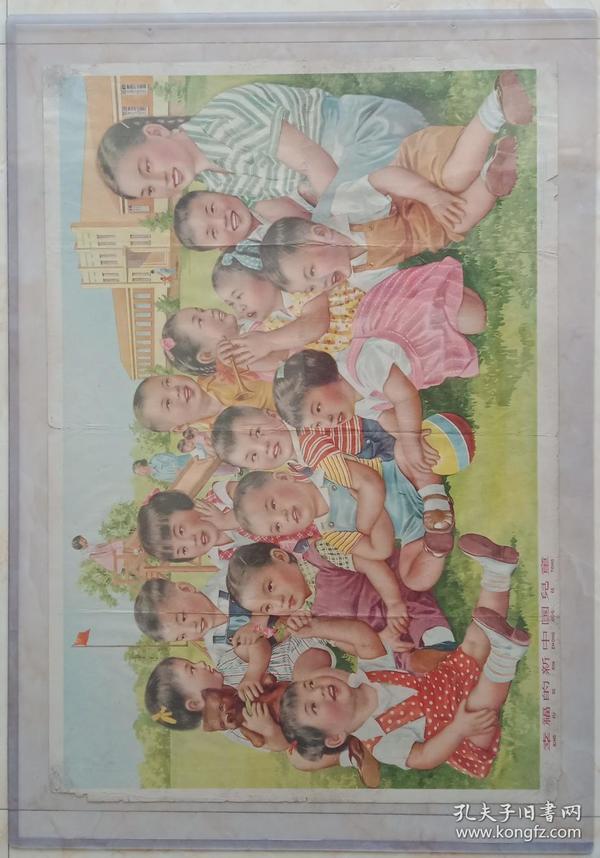 中国经典年画宣传画电影海报大展示----50年代年画----《幸福的新中国儿童》----对开----虒人荣誉珍藏
