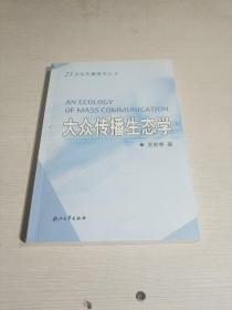 大众传播生态学(一版两印)