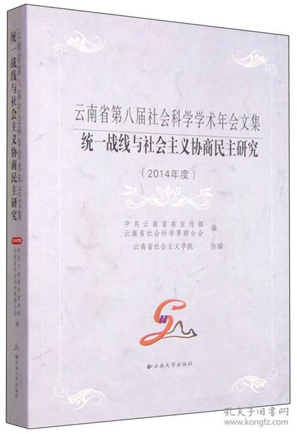 2014年度-统一战线与社会主义协商民主研究-休闲美学与美丽云南建设-云南省第八届社会科学学术年会文集-(共二册)