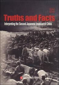 事实与真相:解读日本第二次侵华战争(英文版)