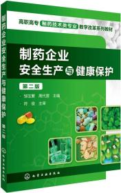 制药企业安全生产与健康保护(邹玉繁)(第二版)