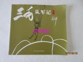 三毛从军记全集——张乐平原作(三毛扮演者王龙基签名本)