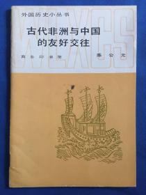 外国历史小丛书:古代非洲与中国的友好交往