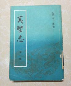 夷坚志(第一册)