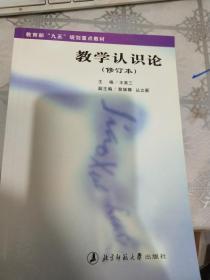 教学认识论(修订本)