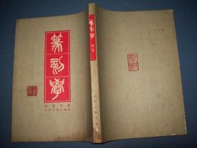 篆刻学-16开79年一版一印