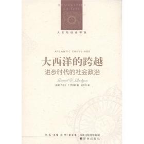 XF 大西洋的跨越 进步时代的社会政治 人文与社会译丛