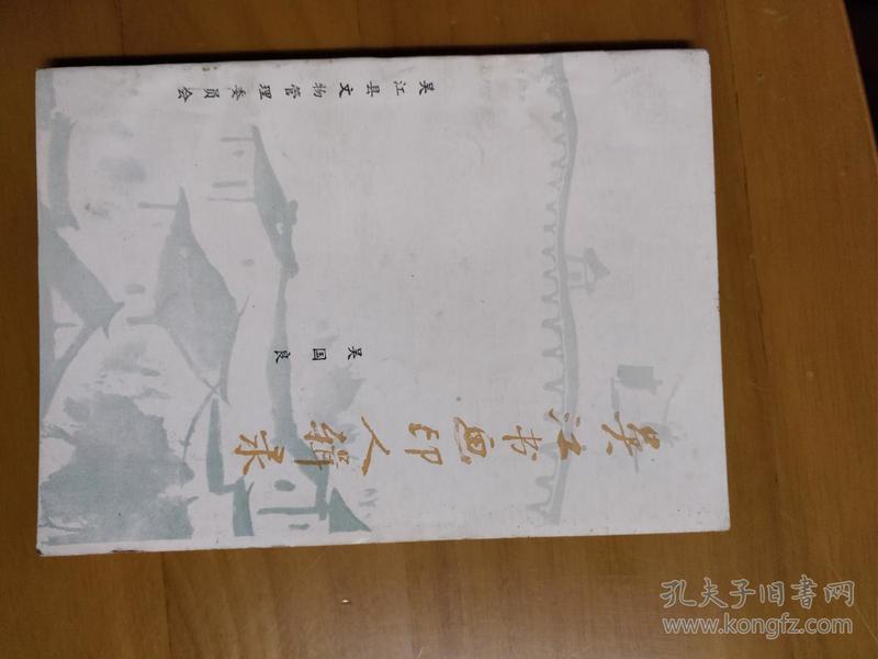 吴江书画印人辑录 吴国良