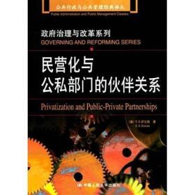 民營化與公私部門的伙伴關系:公共行政與公共管理經典譯叢·政府治理與改革系列